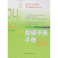 人体酸碱平衡手册 - 双梅 - 张静华