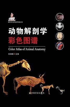 动物解剖学彩色图谱