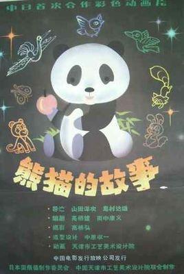 熊猫程可爱主照片