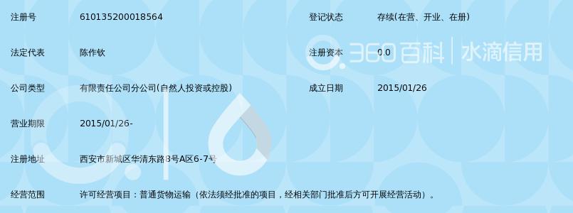 西安速信物流有限公司第一分公司_360百科