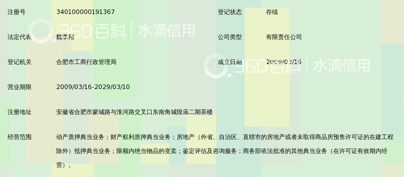 安徽皖信典当有限责任公司_360百科