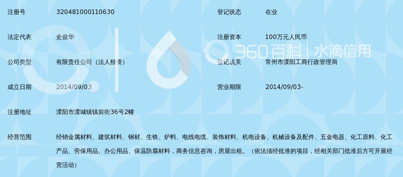 溧阳市港华之星建材贸易有限公司_360百科
