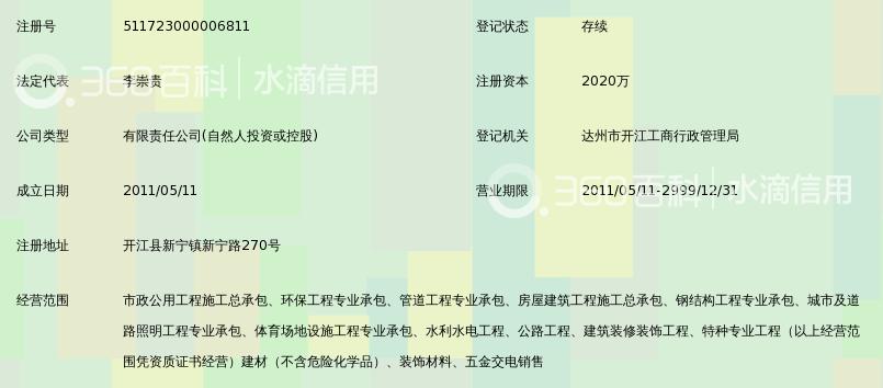四川凯源建筑工程有限公司_360百科