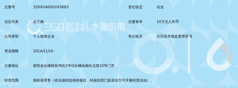 射阳县一聪助听器销售中心_360百科