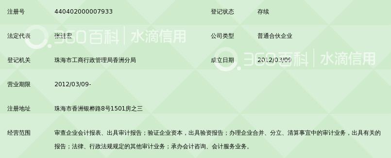 珠海安德孞会计师事务所(普通合伙)_360百科