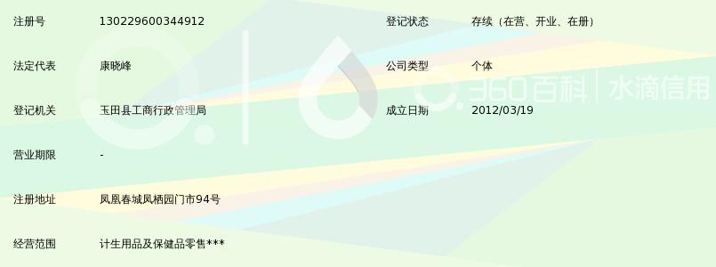 玉田县玉田镇情趣良品卫生用品商店外国连袜情趣内衣图片