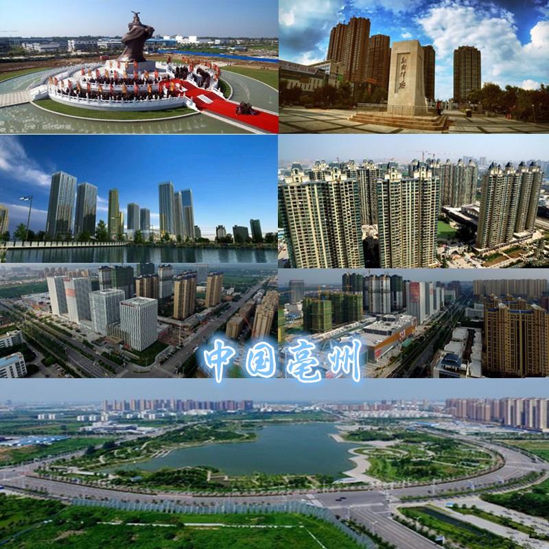 亳州风景区照片