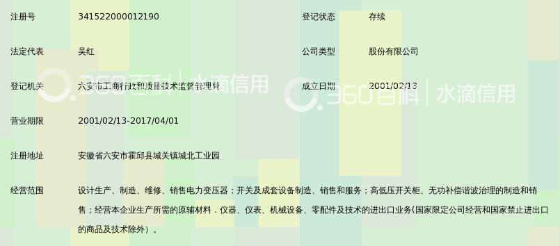 安徽省神虹变压器股份_360百科初中说英语稿课综合课图片