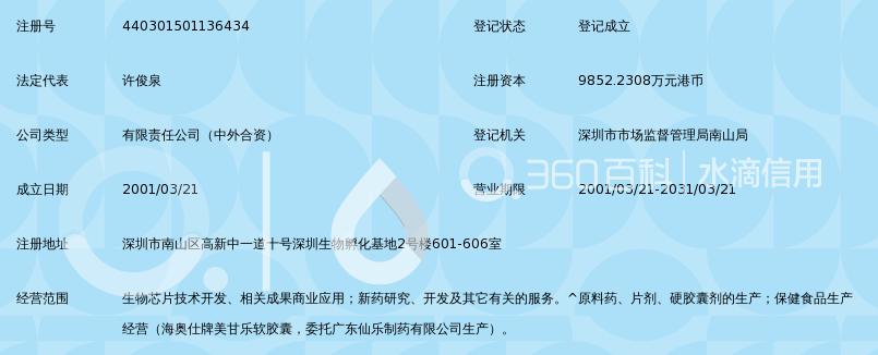 深圳微芯生物科技拥有限责公司_360佰科