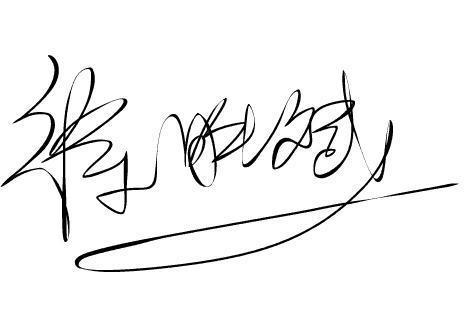 签名设计免费版_360百科
