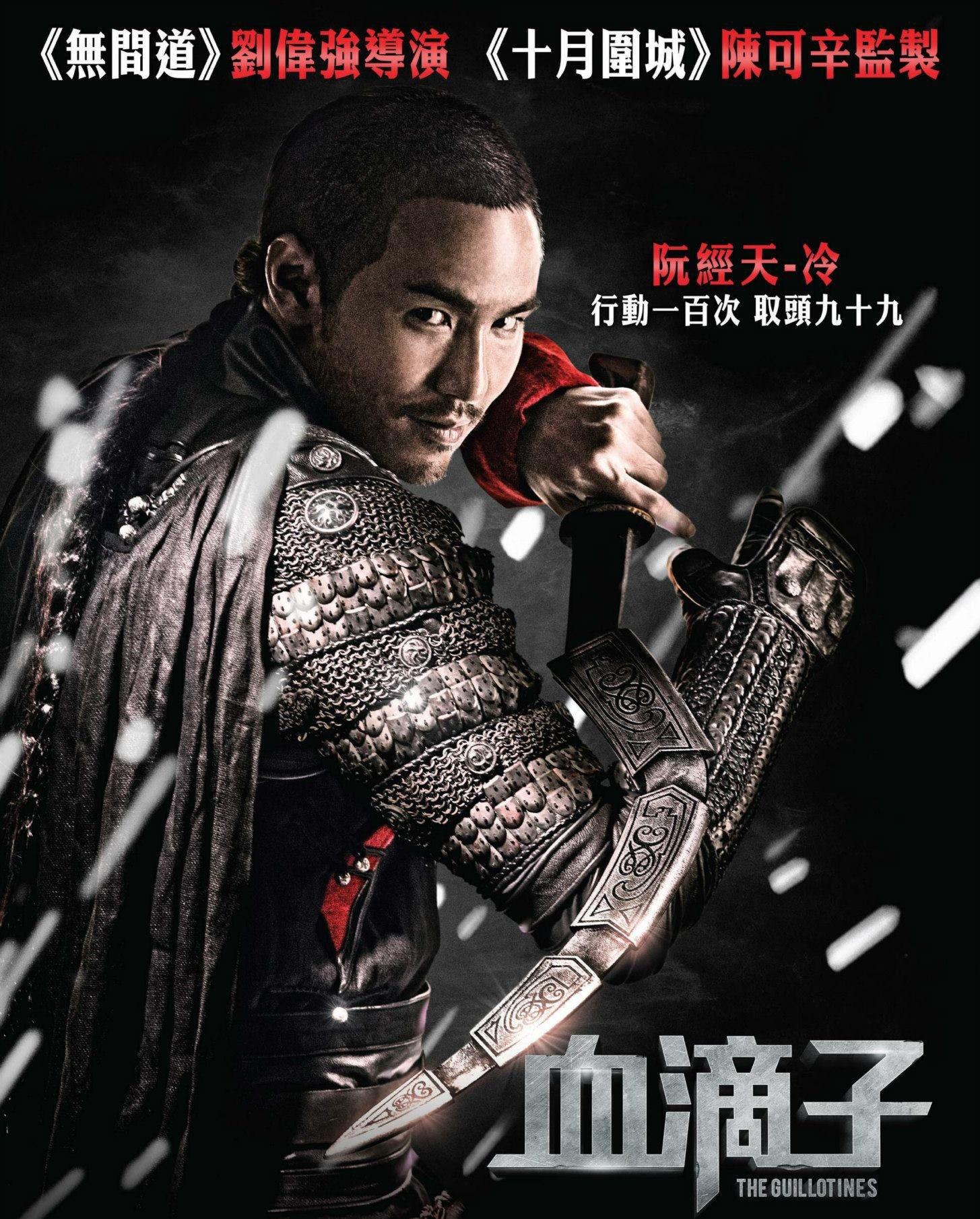 《血滴子》电影宣传海报