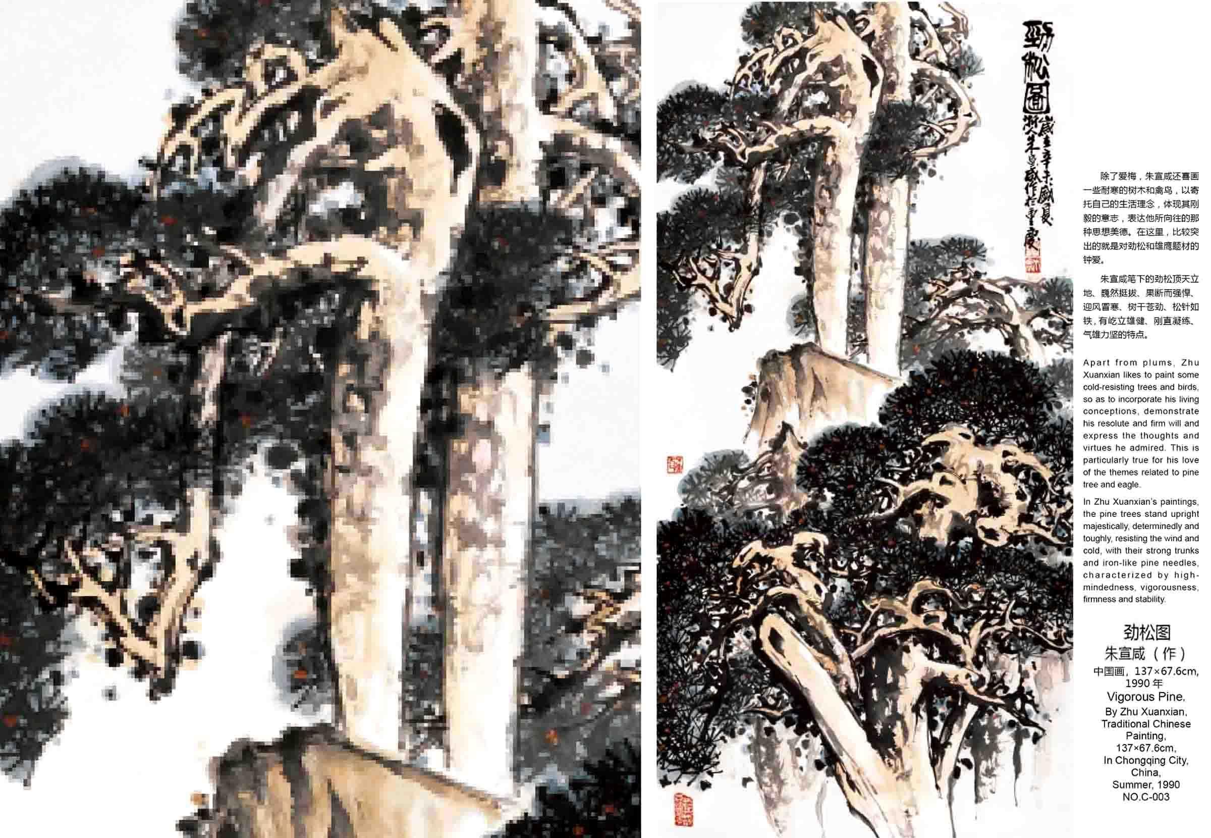 除了爱梅,朱宣咸还喜画一些耐寒的树木和禽鸟,以寄托自己的生活理念