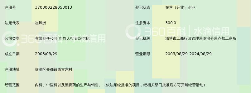 淄博临淄万春堂骨科医院有限公司