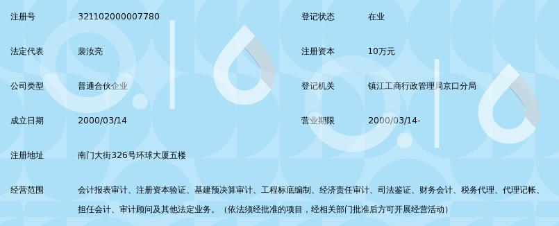 镇江鼎信联合会计师事务所_360百科